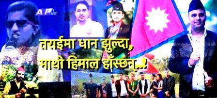 नेपाल आइडलकी मेनुका पौडेलको आवाजमा केशवको देशप्रेमी गीत